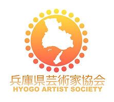 兵庫県芸術家協会 縦.JPG