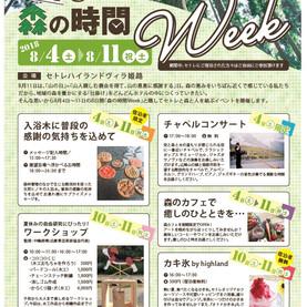 森の時間week (3).jpg