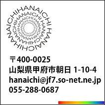 ハナイチ住所【正方形】.jpg