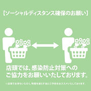 【緑白】ソーシャルディスタンス確保のお願い.jpg