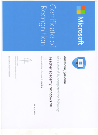 Сертификат Microsoft.jpeg