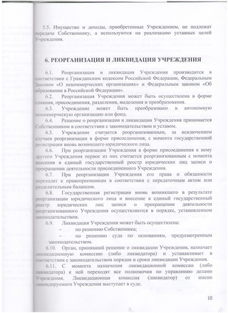 Устав 9-1