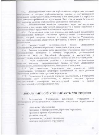 Устав 9-2