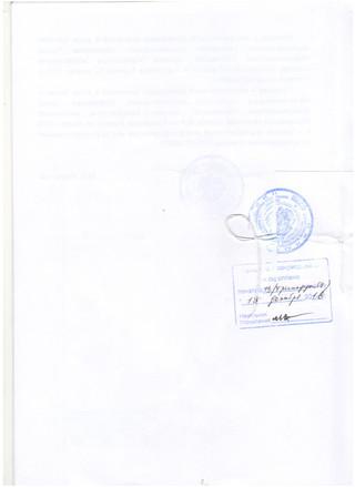 Устав 9-4