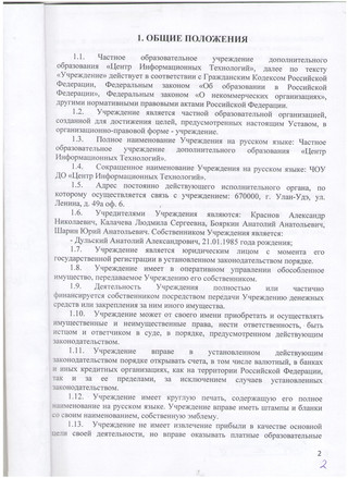 Устав 2
