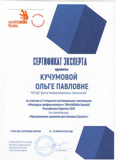 Сертификат эксперта