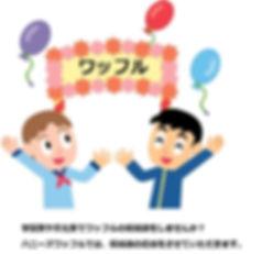 文化祭応援電話無.jpg