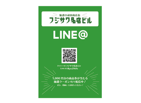 LINE@に登録するなら今!LINE@で商品券が当たる抽選クーポンを配信中!(9月10日(木)まで)