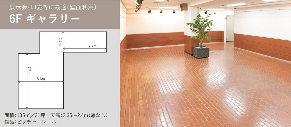 Hall_top_6F_Gallery.jpg