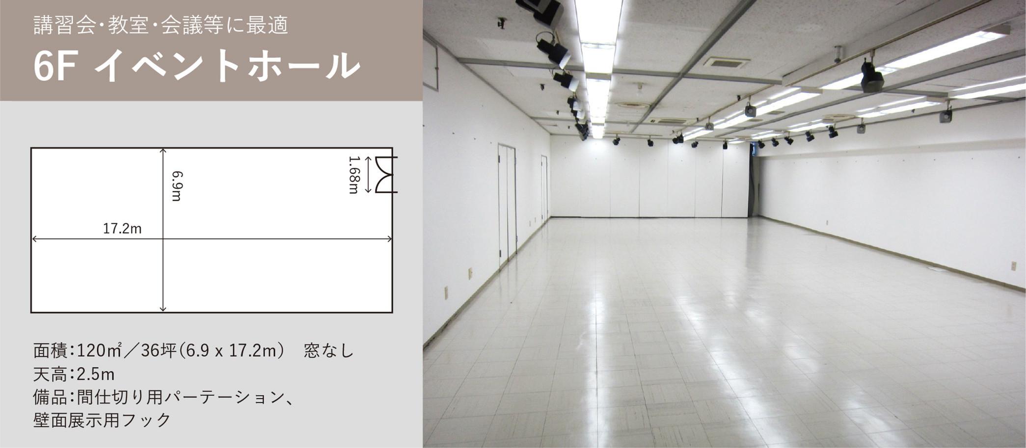 Hall_top_6F_EventHall.jpg