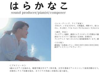 夕暮れピアノライブ「はらかなこ」 11/29(日) 16:00~@ハゼの木広場ステージ