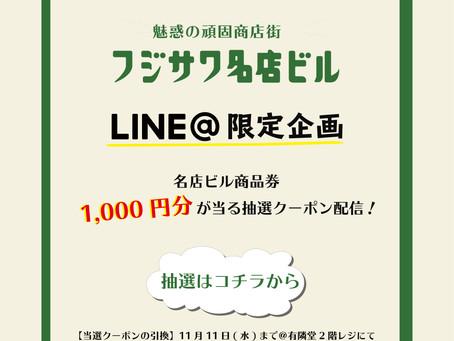 LINE@で商品券が当たる抽選クーポンを配信!第2弾実施中!【11月11日(水)まで】