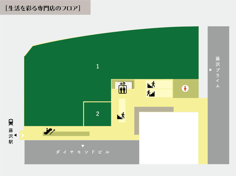 フジサワ名店ビル2F