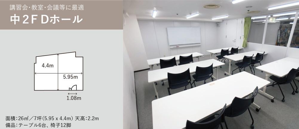 Hall-M2F-D-202104.jpg