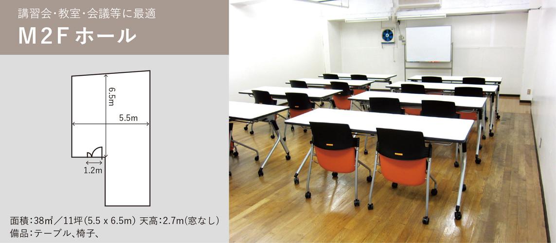 Hall_M2F.jpg