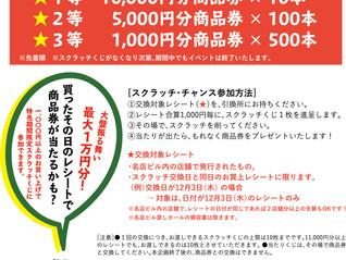 買ったその日のレシートで10,000円が当たるかも!?【スクラッチ・チャンス!】特売期間中の限定企画実施です。