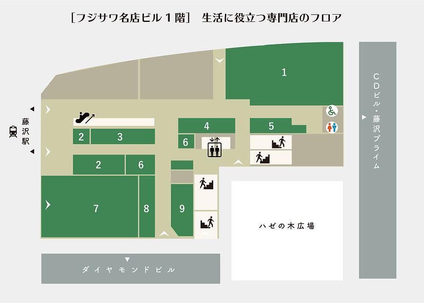 FloorMap_1F.jpg