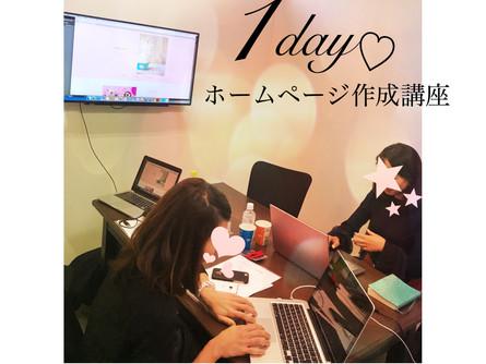 1day ♡ホームページ作成講座でした/名古屋