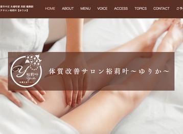 名古屋市 エステサロン様ホームページ制作