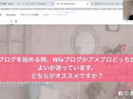【ご質問】Wixブログかアメブロどちらがいい?
