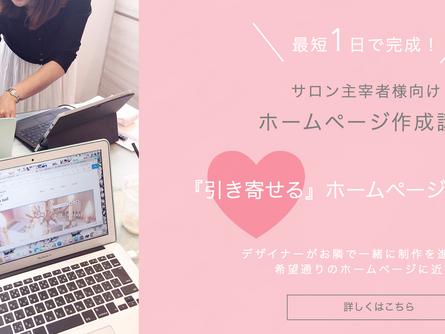 マンツーマン☆HP作成講座6月以降分受付中
