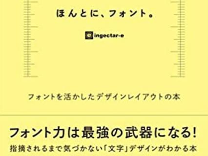 デザインを学ぶとき、おすすめの本★