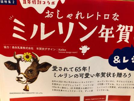 森永乳業様×インプレス様コラボレーション年賀状デザイン☆