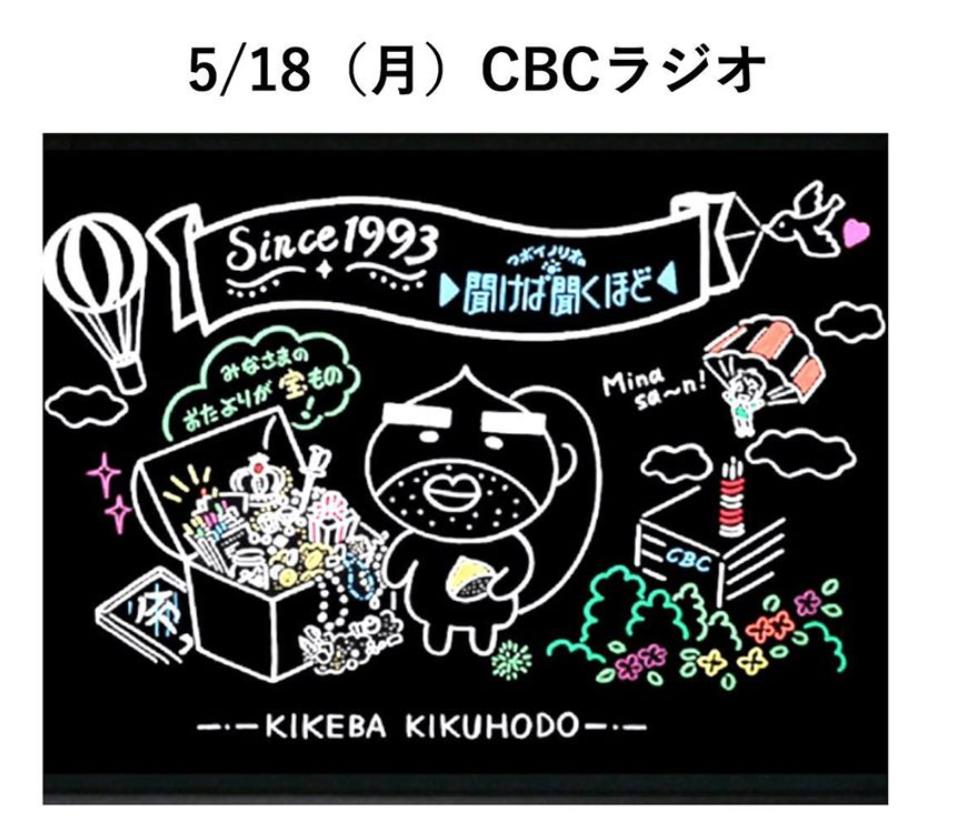 ラジオ cbc