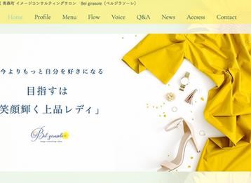 大阪 イメージコンサルティングサロン様ホームページ制作