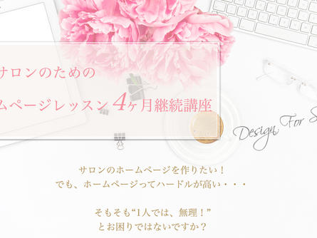 【先行予約受付】ホームページレッスン4ヶ月継続講座スタートします!