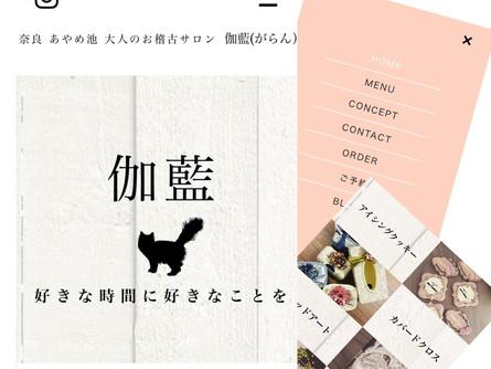 自宅サロンの集客に♡引き寄せるホームページ♡作成講座