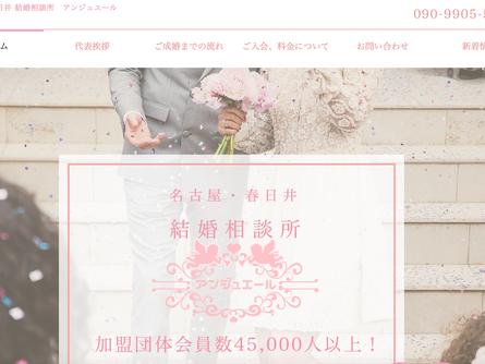愛知県結婚相談所様ホームページ制作