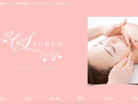 神奈川県エステサロン CEサロン SUBEA シュビア様のホームページを制作させていただきました!