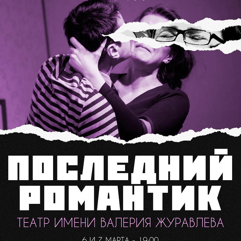 ПОСЛЕДНИЙ РОМАНТИК (16+)