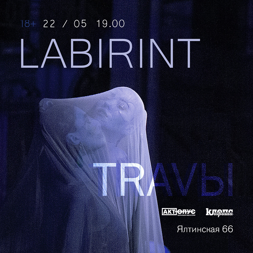 ЛАБИРИНТ ТРАВЫ (18+)