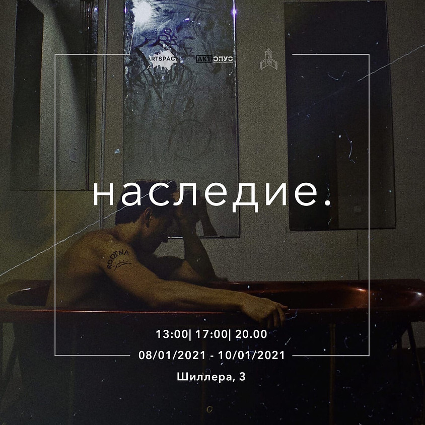 наследие.|20:00