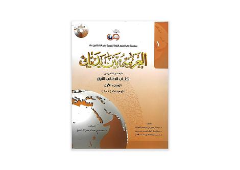 Al-Arabiya Baynah Yadayk - Arabic in Your Hands (Book 1, Part 1)