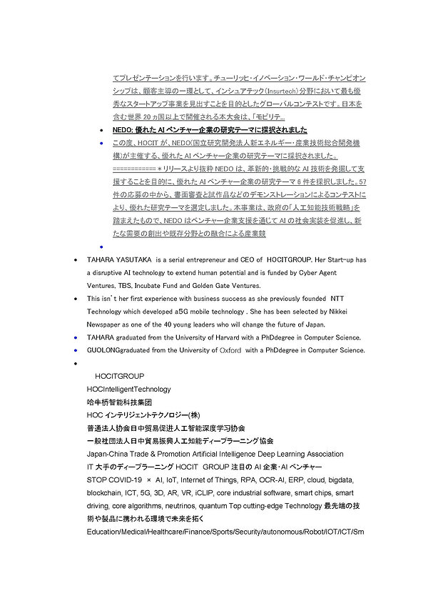 HOCIT_ページ_6.jpg