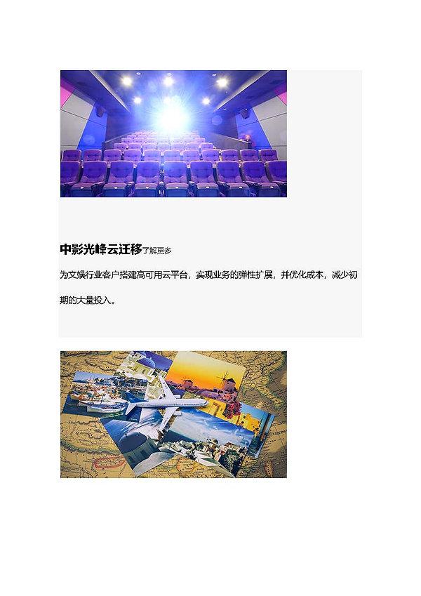 中国hocit_ページ_58.jpg