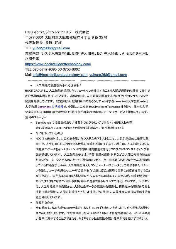 HOCIT_ページ_4.jpg