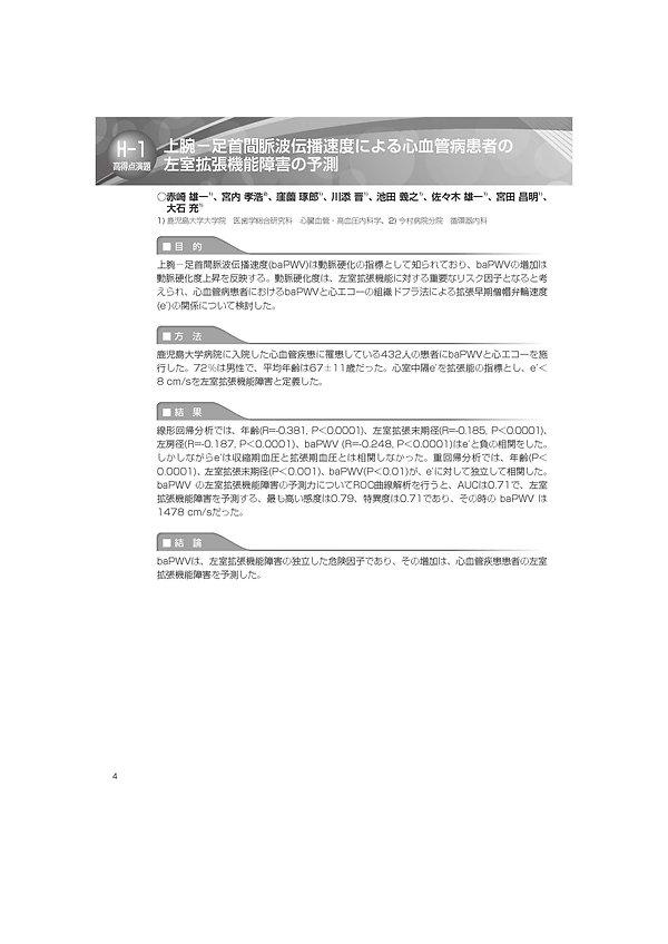 HOCIT_ページ_139.jpg