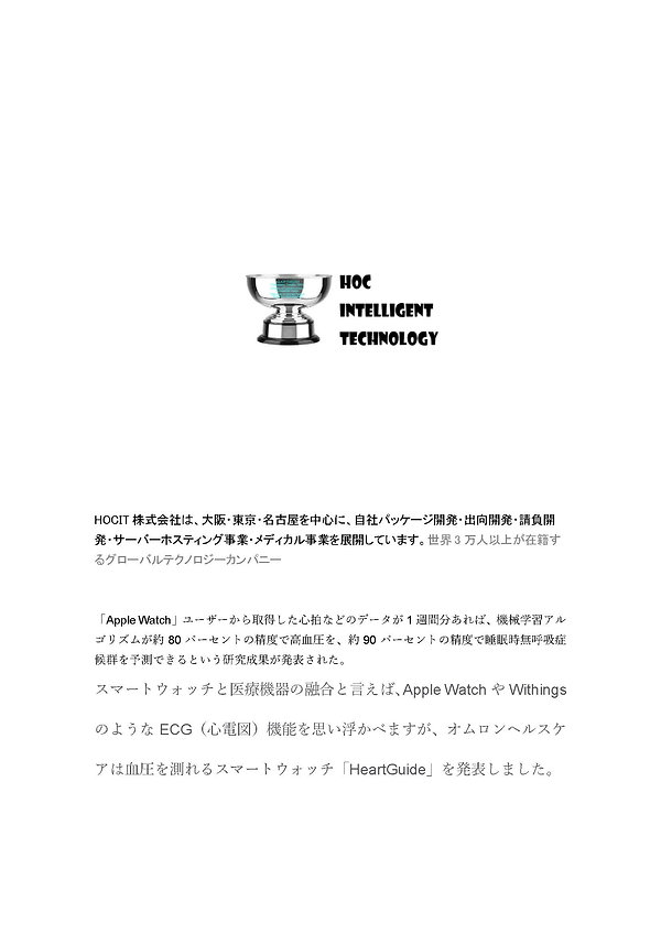 HOCIT_ページ_002.jpg