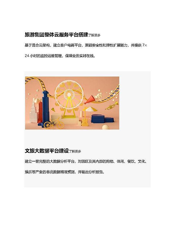 中国hocit_ページ_59.jpg