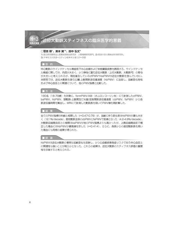 HOCIT_ページ_141.jpg