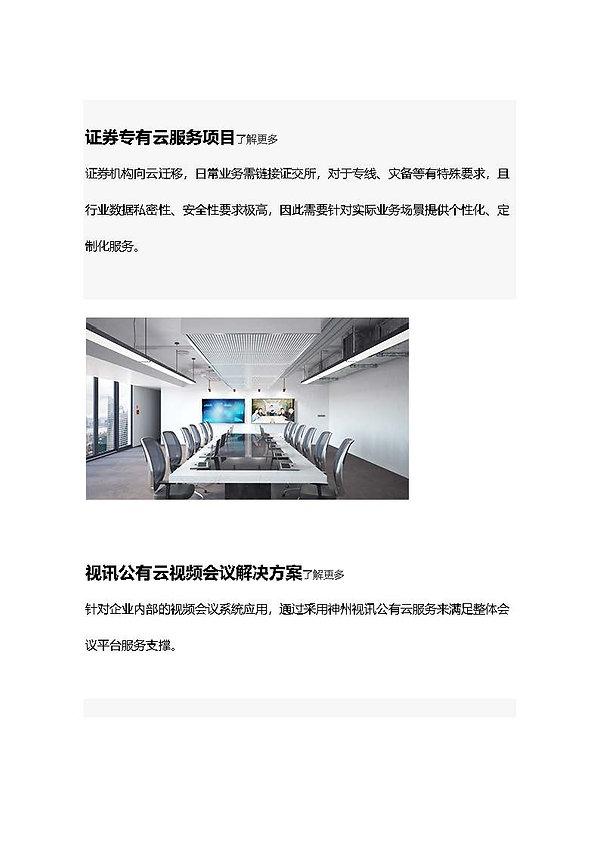 中国hocit_ページ_57.jpg