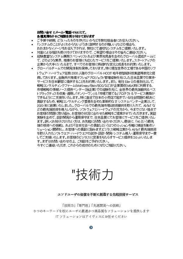 HOCIT招聘_ページ_02.jpg