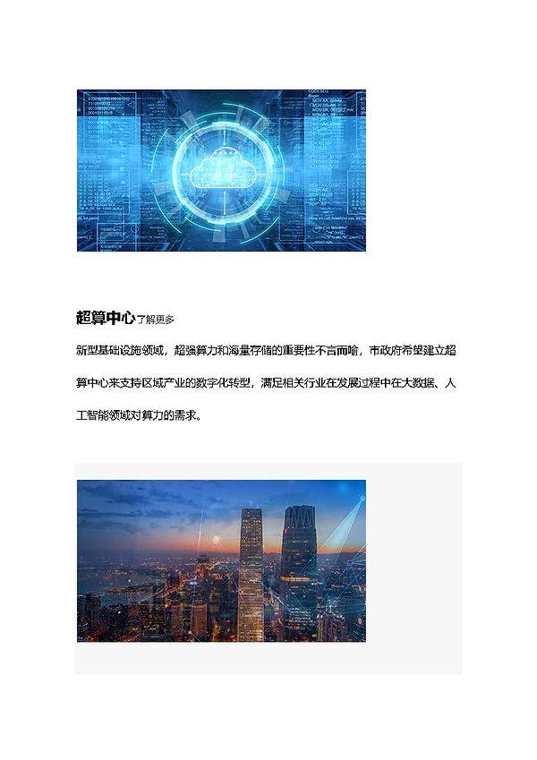 中国hocit_ページ_56.jpg