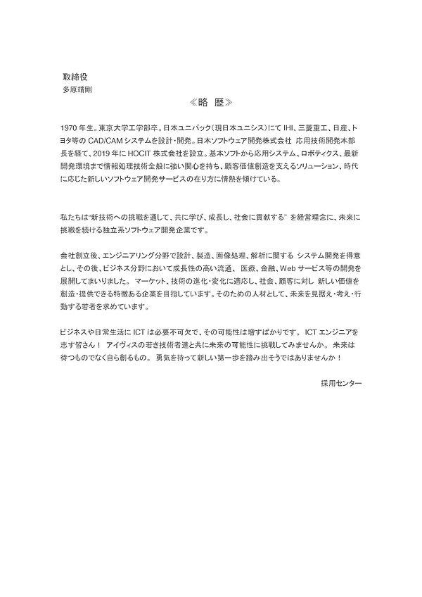HOCIT招聘_ページ_20.jpg