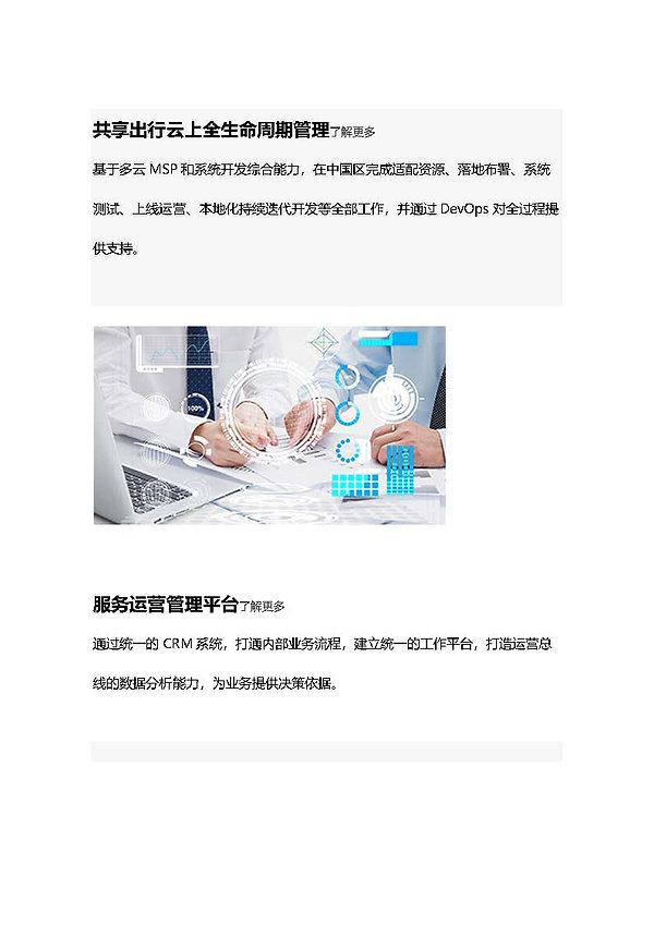 中国hocit_ページ_61.jpg