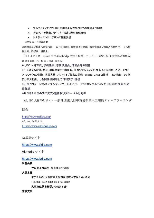 HOCIT_ページ_2.jpg